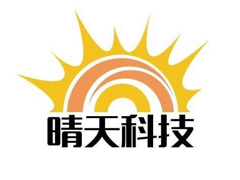 浙江晴天太阳能科技股份有限公司