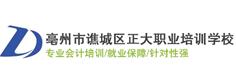 亳州市谯城区正大职业培训学校